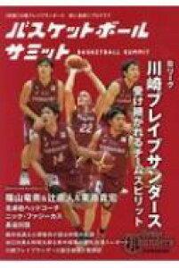 バスケットボールサミット Bリーグ川崎ブレイブサンダース 受け継がれるチームスピリット 【本】