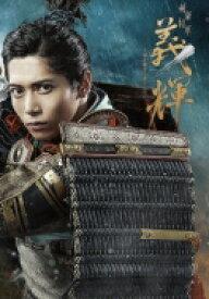 【送料無料】 舞台「剣豪将軍義輝〜星を継ぎし者たちへ〜」DVD 【DVD】