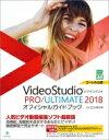 【送料無料】 Corel PRO / ULTIMATE VideoStudio 2018 オフィシャルガイドブック グリーン・プレスDIGITALライブラリ…