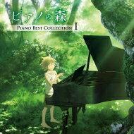 【送料無料】 『ピアノの森』 Piano Best Collection I 【CD】