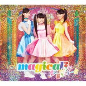【送料無料】 magical2 / 愛について / 超ラッキー☆ 【期間生産限定盤】 【CD Maxi】