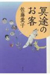 冥途のお客 / 佐藤愛子 【本】