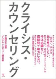 【送料無料】 クライシス・カウンセリング / 下園壮太 【本】