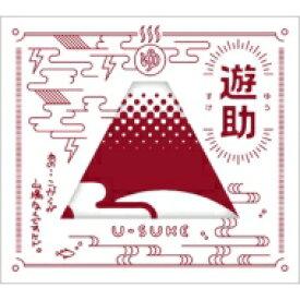 【送料無料】 遊助 (上地雄輔) カミジユウスケ / あの・・こっからが山場なんですケド。 【初回生産限定盤B】 【CD】