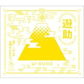 【送料無料】 遊助 (上地雄輔) カミジユウスケ / あの・・こっからが山場なんですケド。 【CD】