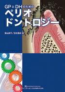 【送料無料】 GPとDHのためのペリオドントロジー / 築山鉄平 【本】