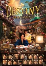 DESTINY 鎌倉ものがたり DVD 通常版 【DVD】