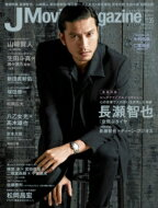 J Movie Magazine Vol.35 【ムック】