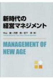 【送料無料】 新時代の経営マネジメント / 中山健 【本】