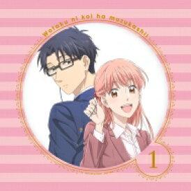 ヲタクに恋は難しい 1【完全生産限定版】 【BLU-RAY DISC】