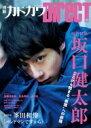 別冊カドカワ Direct 10 カドカワムック 【ムック】