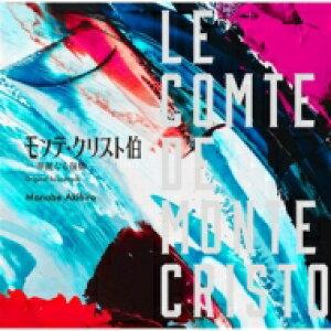 【送料無料】 フジテレビ系ドラマ 「モンテ・クリスト伯-華麗なる復讐-」 オリジナルサウンドトラック 【CD】