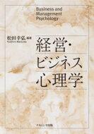 【送料無料】 経営・ビジネス心理学 / 松田幸弘 【本】