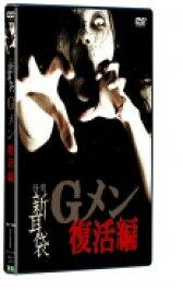 怪談新耳袋Gメン 復活編 【DVD】