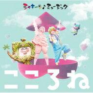 【送料無料】 NHK「シャキーン! ミュージック〜こころね〜」 (CD+DVD) 【CD】