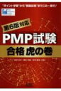 【送料無料】 PMP試験合格虎の巻 第6版対応 / 吉沢正文 【本】