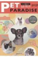 PET PARADISE 2018 犬・猫・小動物・小鳥最新版フード & グッズ ペット用品ガイド 【本】