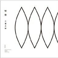 【送料無料】 三浦大知 / 球体 【CD】