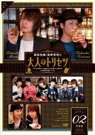 【送料無料】 鳥海浩輔・前野智昭の大人のトリセツ2 特装版 【DVD】