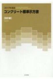 【送料無料】 コンクリート標準示方書 設計編 2017年制定 / 土木学会 【本】