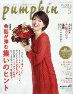 pumpkin (パンプキン) 2018年 5月号 / Pumpkin編集部 【雑誌】