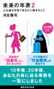未来の年表 2 人口減少日本であなたに起きること 講談社現代新書 / 河合雅司 【新書】
