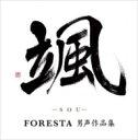 【送料無料】 FORESTA フォレスタ / 颯 (SOU) 〜FORESTA男声作品集〜 【CD】