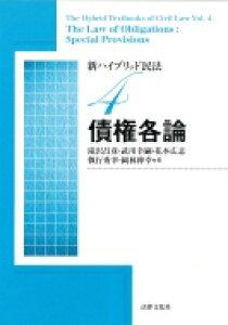 【送料無料】 新ハイブリッド民法 4 債権各論 / 滝沢昌彦 【本】