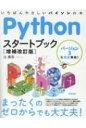 【送料無料】 Pythonスタートブック バージョン3に完全対応!いちばんやさしいパイソンの本 / 辻真吾 【本】