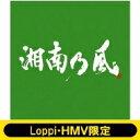 【送料無料】 湘南乃風 ショウナンノカゼ / 【Loppi・HMV限定BOX】 湘南乃風 〜一五一会〜 【CD】