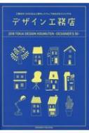デザイン工務店50 2018年 東海エリア版 / アババイ 【本】