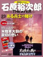 石原裕次郎シアター DVDコレクション 23号 / 石原裕次郎シアターDVDコレクション 【雑誌】