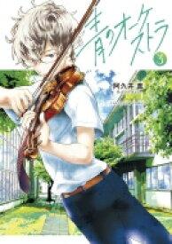 青のオーケストラ 3 裏少年サンデーコミックス / 阿久井真 【コミック】