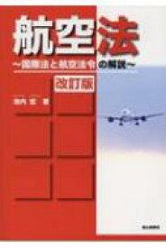 【送料無料】 航空法 国際法と航空法令の解説 / 池内宏 【本】