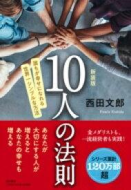 10人の法則 誰もが幸せになれる世界一シンプルな方法 / 西田文郎 【本】