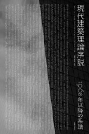 【送料無料】 現代建築理論序説 1968年以降の系譜 / ハリー・f.マルグレイヴ 【本】