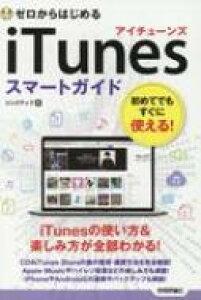 ゼロからはじめるiTunesスマートガイド / リンクアップ 【本】
