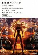 重神機パンドーラ -Before Pandora- NOVEL ZERO / 絵戸太郎 【文庫】