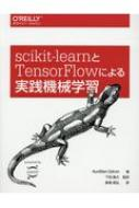 【送料無料】 scikit-learnとTensorFlowによる実践機械学習 / Aurelien Geron 【本】