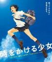 時をかける少女 期間限定スペシャルプライス版 【BLU-RAY DISC】