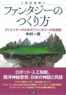 ファンタジーのつくり方 クリエイターのためのファンタジーの系統図 / 中村一朗 【本】