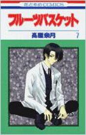 フルーツバスケット 7 花とゆめコミックス / 高屋奈月 タカヤナツキ 【コミック】
