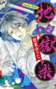 地獄楽 2 ジャンプコミックス / 賀来ゆうじ  【コミック】