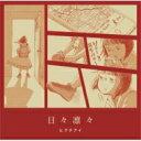 【送料無料】 ヒグチアイ / 日々凛々 【CD】