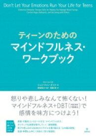 【送料無料】 ティーンのためのマインドフルネス・ワークブック / シェリ・ヴァン・ダイク 【本】
