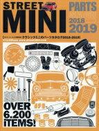 【送料無料】 CLASSIC MINIのパーツカタログ 2018-2019 STREET MINI (ストリートミニ) 2018年 7月号増刊 【雑誌】