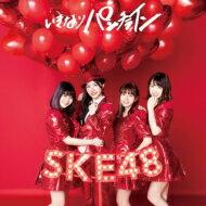 SKE48 / いきなりパンチライン 【初回生産限定盤 Type-B】 【CD Maxi】