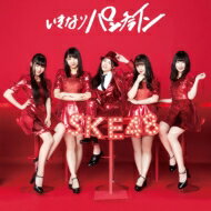 SKE48 / いきなりパンチライン 【初回生産限定盤 Type-D】 【CD Maxi】