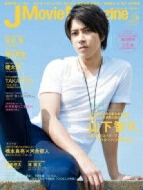 J Movie Magazine Vol.36 パーフェクト・メモワール 【ムック】