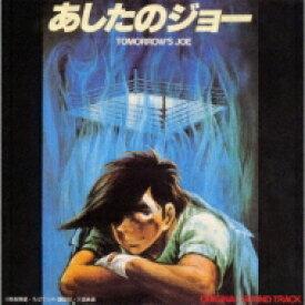 劇場版「あしたのジョー」オリジナル・サウンドトラック 【CD】